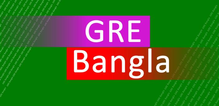 GRE Bangla (জিআরই বাংলা) apk