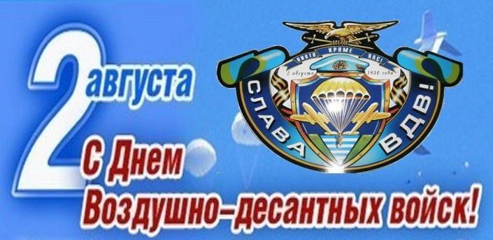 Поздравления с Днём ВДВ apk