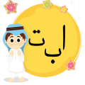 The Quran - Elif Ba Ta for kids Icon