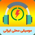 موسیقی محلی و سنتی ایرانی Icon