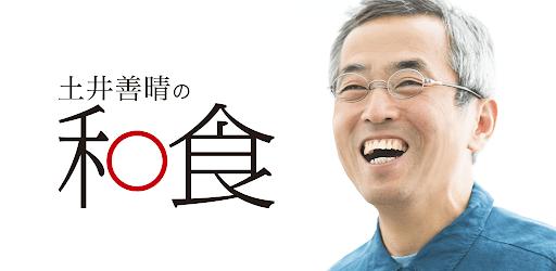 土井善晴の和食 - 旬の献立や季節のレシピ・家庭料理を動画で紹介するレシピ・ 料理アプリ- apk