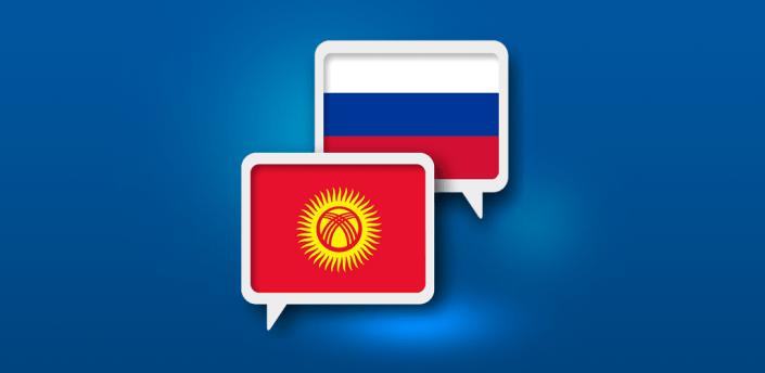 Kyrgyz Russian Translate apk