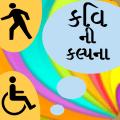 Kavi Ni Kalpana Icon