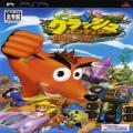 Crash Bandicoot - Gacchanko World Icon