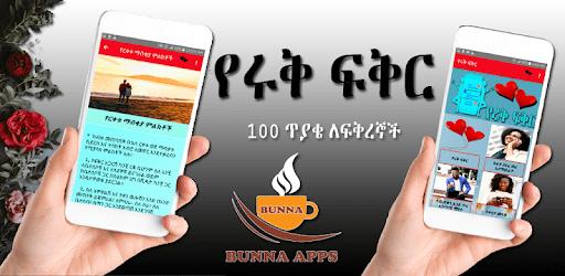 Amharic Long Distance Love Relationship- Ethiopian apk