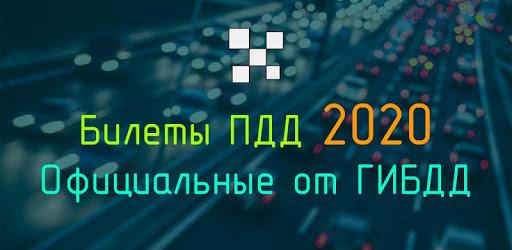 Билеты ПДД 2020+Экзамен ПДД apk