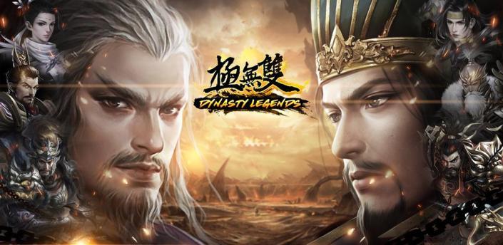 Dynasty Legends (Global) apk