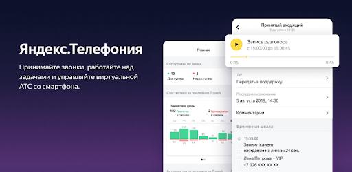 Яндекс.Телефония apk