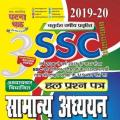 SSC GK HINDI Icon