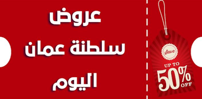عروض عمان اليوم apk