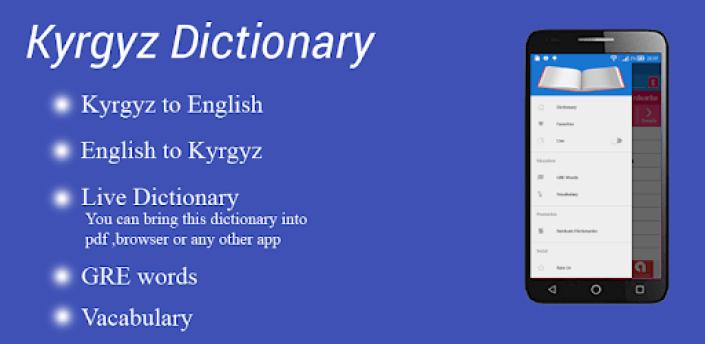 English Kyrgyz Dictionary apk