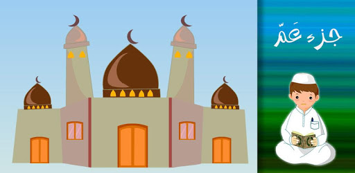 جزء عم - تعليم القرآن الكريم apk