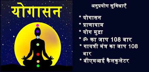Yoga in Hindi   योगासन Offline free apk