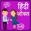 Latest Pati Patni - Husband Wife Hindi Jokes 2019 Icon