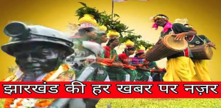 News Today Jharkhand apk