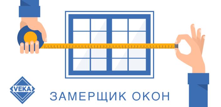 Замерщик окон 2.0 apk