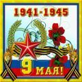 С Днем Победы Icon