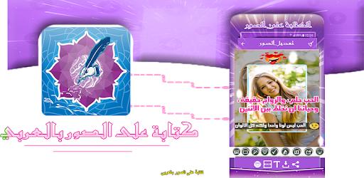 كتابة على الصور بالعربي - المصمم العربي apk