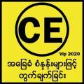 CE Analysis 8.2 (2020) Icon