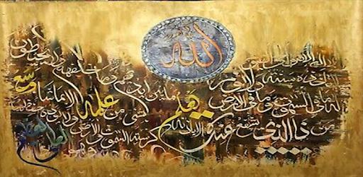 Ayatul Kursi with Translation & Blessing in mp3 apk