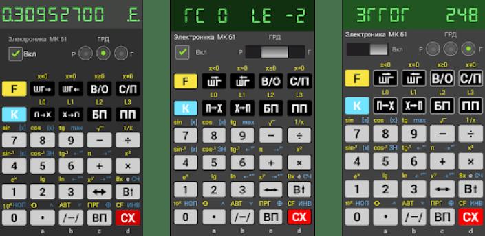 Extended emulator of МК 61/54 apk
