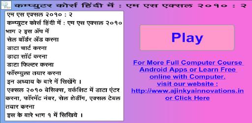 Learn Microsoft Excel 10 Hindi apk