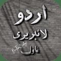 Series 12 - Complete Urdu Novel - Offline Icon