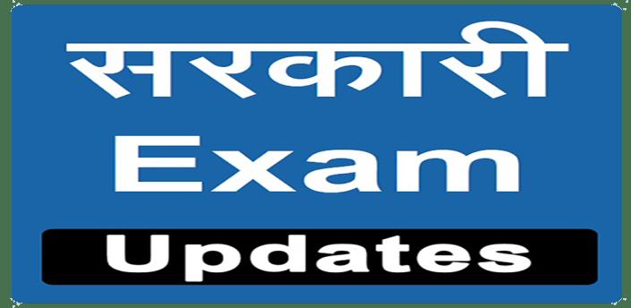 Sarkari Result , Sarkari Exam app - Sarkari Naukri apk