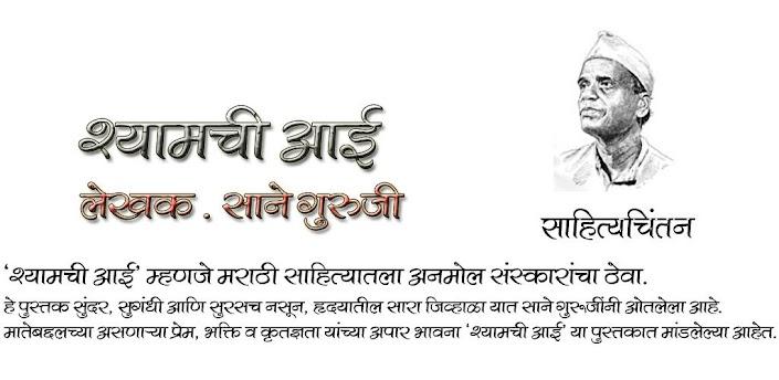 Marathi Book Shyamchi Aai apk