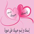 إسمك و إسم حبيبك على صورة Icon