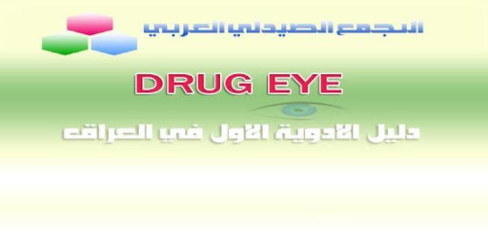 Drug Eye Iraq apk