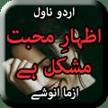Izhar E Mohabbat Mushkil Hai by Anooshay - Offline Icon