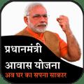प्रधानमंत्री आवास योजना 2019-20 Icon