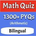 SSC Math Quiz Icon