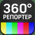 Репортер 360 Icon