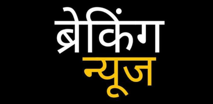 Hindi News -Watch Hindi News Live Channel apk