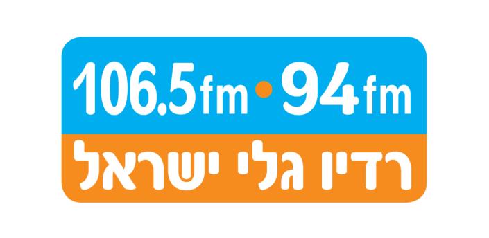 רדיו גלי ישראל apk
