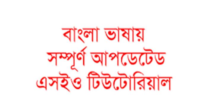 SEO Bangla Tutorial -এসইও বাংলা টিউটোরিয়াল apk