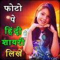 Photo pe Hindi Shayari Likhe Icon