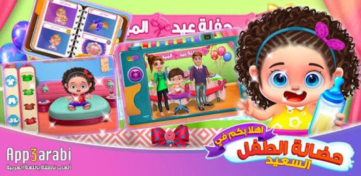 Kids Nursery - Educational Game for Kids & Girls apk