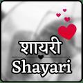 Shayari - Hindi and English Icon