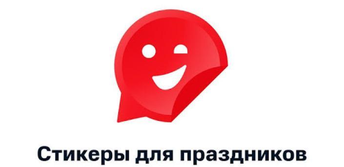 Стикеры МТС apk