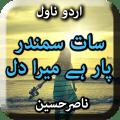 Saat Sumandar Paar Hy Mera Dil by Nasir Hussain Icon
