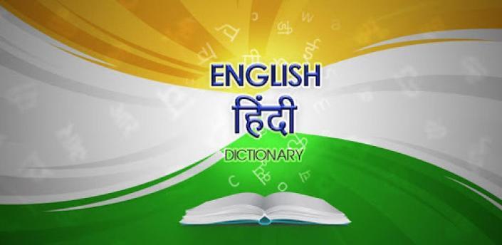 English to Hindi Dictionary apk
