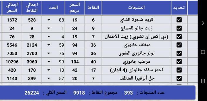 محاسبة DXN الإمارات apk