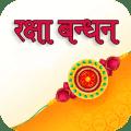 Raksha Bandhan Greeting Cards and Wishes Icon