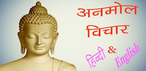 Buddha Quotes - गौतम बुद्ध के अनमोल वचन apk