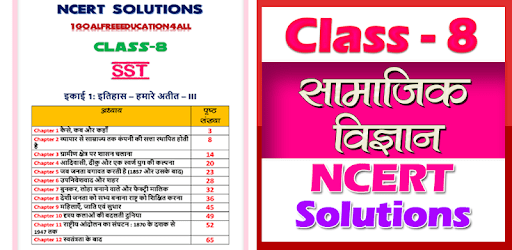 8th class social science (sst) solution in hindi apk
