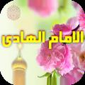 زيارة الامام الهادي : بدون نت Icon