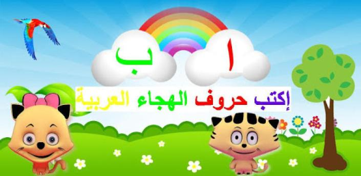 Writing Arabic Alphabets - Learning Games for Kids apk